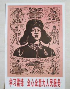 Lei Feng
