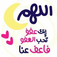 Hana Ramadan