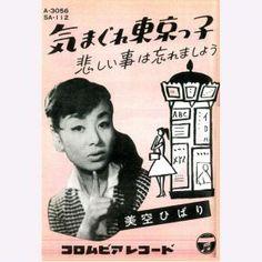 Hibari Misora