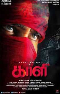 Vijay Antony